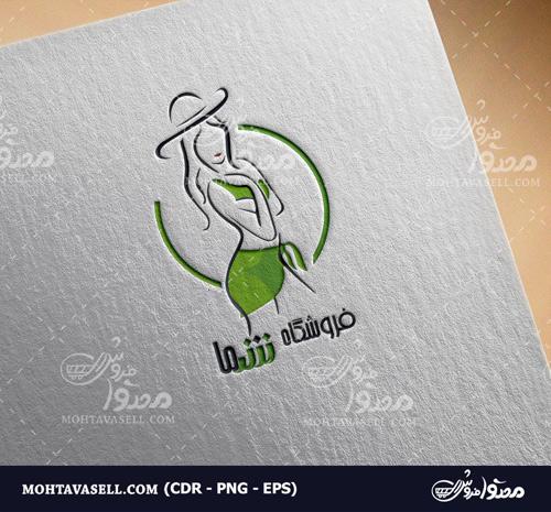 لوگو خاص و سبز لباس زیر زنانه
