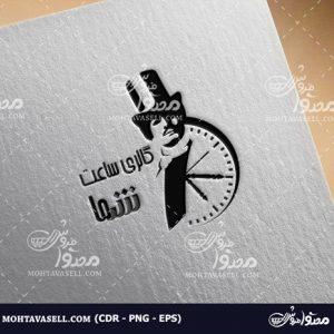 لوگو ساعت فروشی کلاسیک