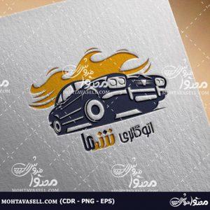 لوگو خاص و یونیک نمایشگاه خودرو